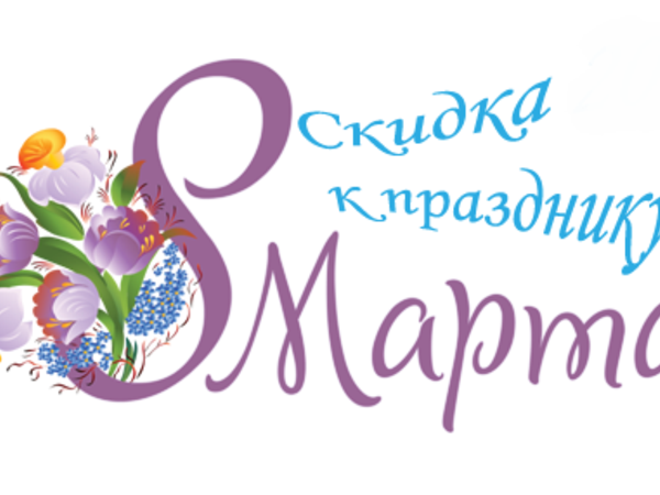 Акция к 8 марта! | Ярмарка Мастеров - ручная работа, handmade