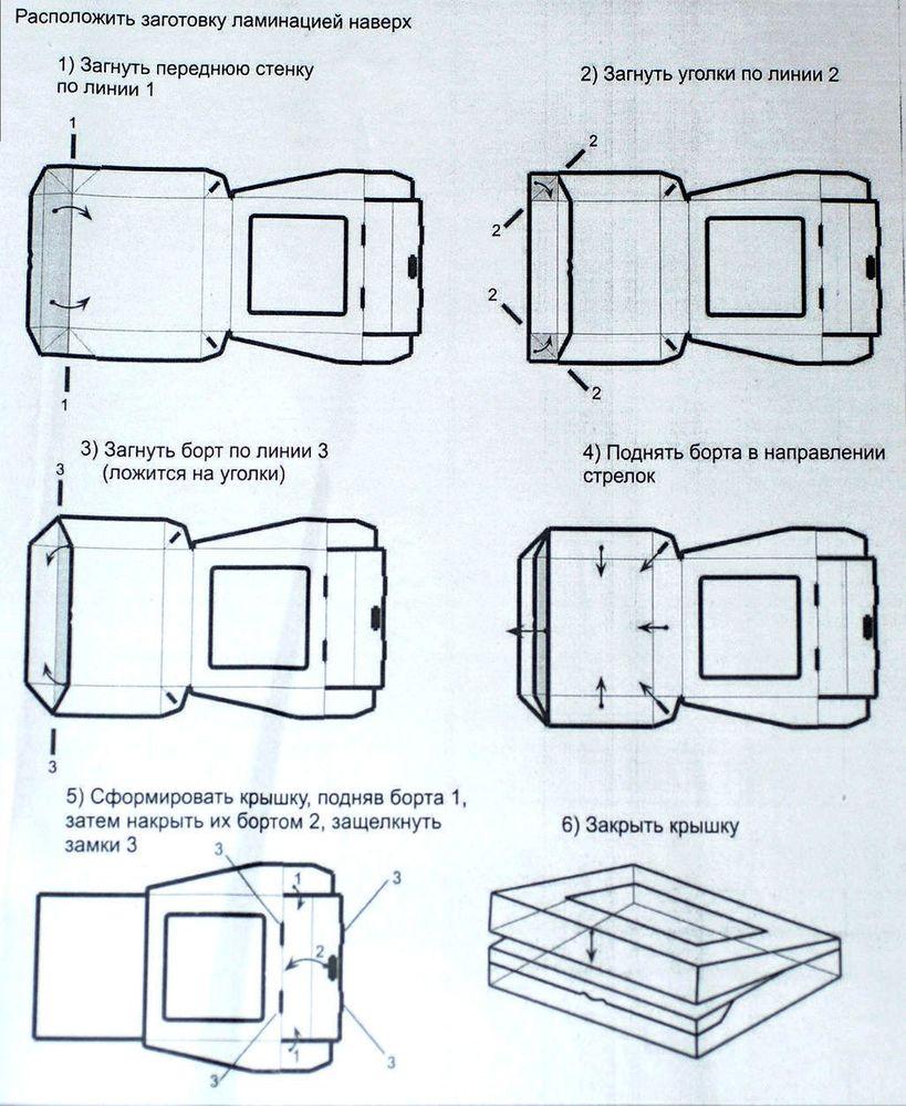 сборка, инструкция, коробка, шкатулка, подарочная коробка, коробок, коробка с окном, крафт, бурая коробка, белая коробка, упаковка, бумажная коробка, картонная коробка, бумажная упаковка, картон