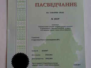 Регистрация Торговой марки Ольга-Анастасия | Ярмарка Мастеров - ручная работа, handmade