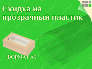 Скидка на прозрачный пластик ПВХ формата А3 (0,15 мм) (ЗАВЕРШЕНО)   Ярмарка Мастеров - ручная работа, handmade