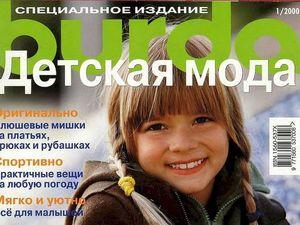 """Парад моделей Burda SPECIAL """"Детская мода"""", № 1/2000. Ярмарка Мастеров - ручная работа, handmade."""