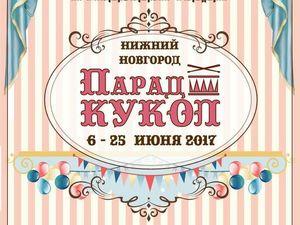 Парад кукол 2017. Ярмарка Мастеров - ручная работа, handmade.