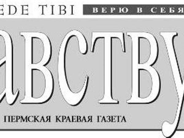 статья в газете   Ярмарка Мастеров - ручная работа, handmade