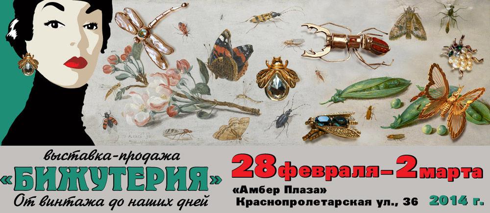 выставка, бижутерия, лэмпворк, черникова, людмила черникова, lampwork