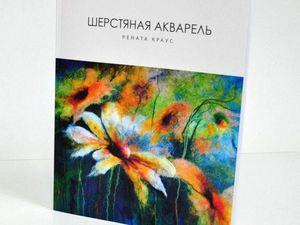 Книга Ренаты Краус