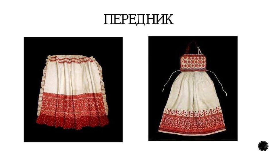 Белый цвет у славян