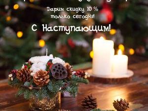 Старый Новый Год!. Ярмарка Мастеров - ручная работа, handmade.