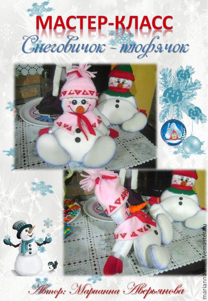 Мастер-класс по созданию забавной новогодней игрушки «Снеговичок-тюфячок», фото № 1