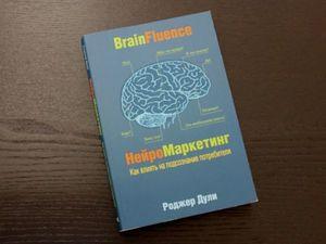 5 фактов о мозге, или Используем нейромаркетинг. Ярмарка Мастеров - ручная работа, handmade.