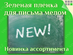 Новинка! Зеленая пленка для письма мелом | Ярмарка Мастеров - ручная работа, handmade