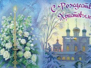 Поздравляю всех с Рождеством Христовым!!!!!. Ярмарка Мастеров - ручная работа, handmade.