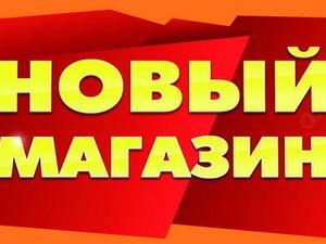 Новый магазин в России !!!!. Ярмарка Мастеров - ручная работа, handmade.