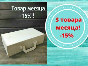 Товары месяца со скидкой 15%!. Ярмарка Мастеров - ручная работа, handmade.
