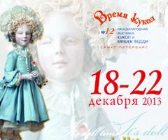 выставка, игрушки, время кукол