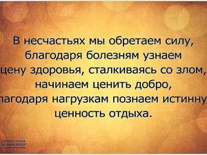 Афоризм сегодняшнего дня: В несчастьях мы обретаем силу....... Ярмарка Мастеров - ручная работа, handmade.