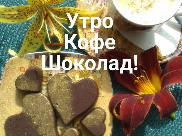 Утро. Кофе. Шоколад !   Ярмарка Мастеров - ручная работа, handmade