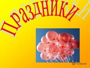 Готовимся к следующим праздникам!!!  Скидки!!!. Ярмарка Мастеров - ручная работа, handmade.