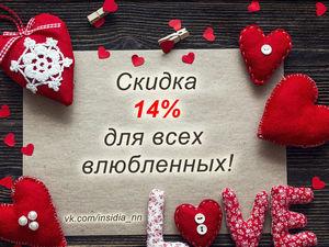 Скидка 14% всем влюбленным!. Ярмарка Мастеров - ручная работа, handmade.