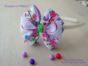 Весенний ободок в подарок к 8 Марта!. Ярмарка Мастеров - ручная работа, handmade.