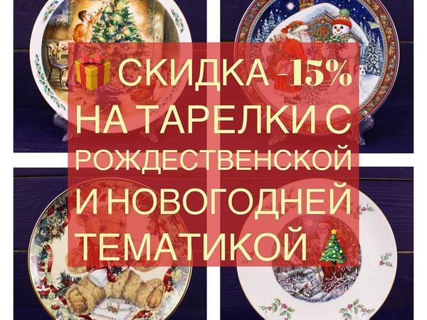 Скидка -15% на Тарелки с Рождественской и Новогодней тематикой с 4 по 13 января 2018 года | Ярмарка Мастеров - ручная работа, handmade