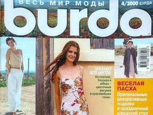 Парад моделей Burda Moden № 4/2000. Ярмарка Мастеров - ручная работа, handmade.