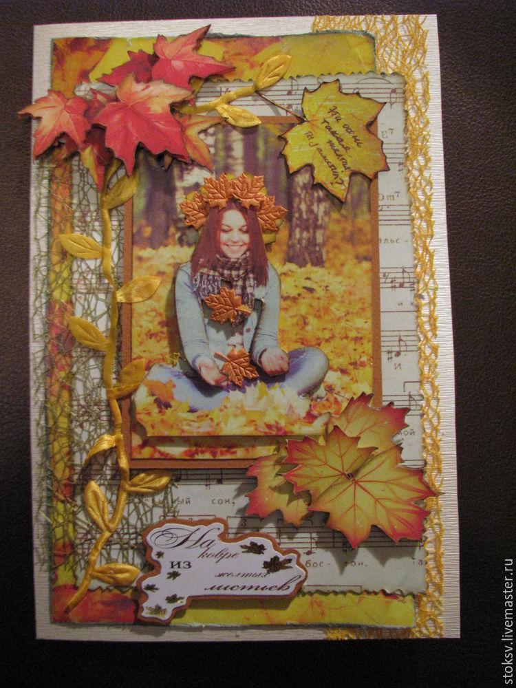 виноградарством северных открытки из бумаги осень в кармане красивые