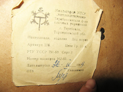 ватный дед, советский ватный, ремонт ватной, реставрация папье маше