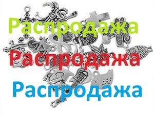 Распродажа-марафон фурнитуры и камней для украшений с 10.10.18 г. Ярмарка Мастеров - ручная работа, handmade.