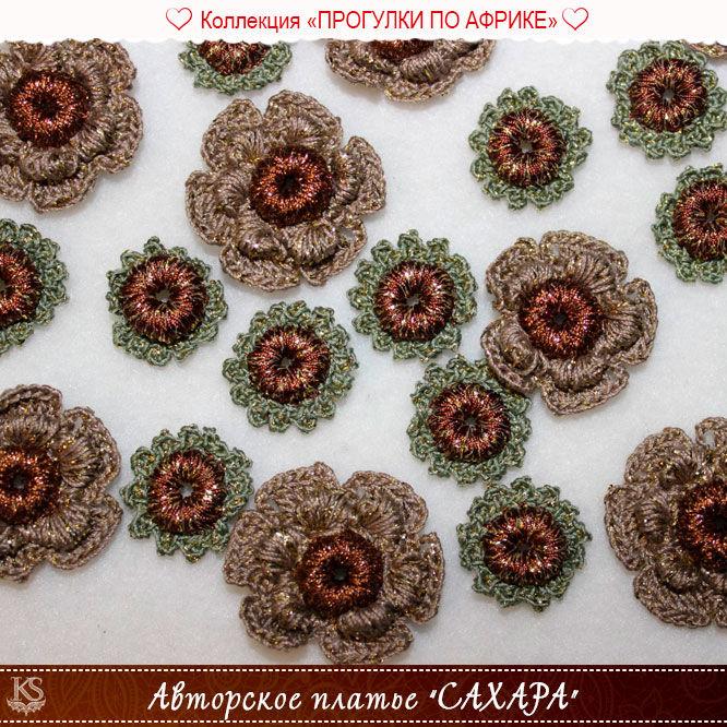 ирландское кружево, ирландское вязание, вязание, вязание крючком, авторское вязание, кружевная, кружево, цветы, цветок, цветочек, цветочный, узор, платье, платье крючком