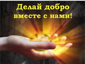 Начал работу Благотворительный аукцион в помощь Лене Данилюк и Донецку.   Ярмарка Мастеров - ручная работа, handmade