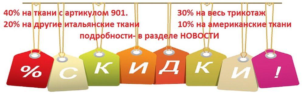 скидка 40%, скидка 30%, скидка 20%, скидка 10%, ткани недорого, распродажа тканей, модные вместе, ткани со скидкой, акция магазина