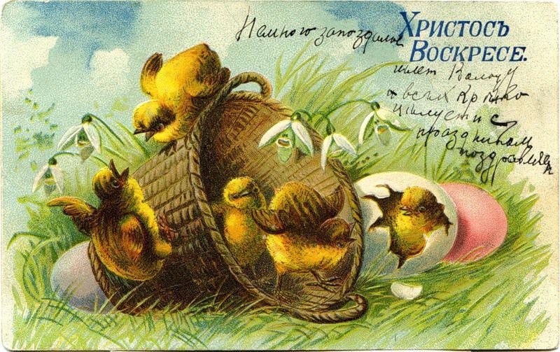Из истории пасхальной открытки