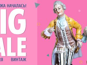 """""""Big Sale: винтаж"""" скидки на Все работы!. Ярмарка Мастеров - ручная работа, handmade."""