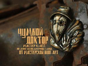 Лепим кулон «Чумной доктор» из полимерной глины | Ярмарка Мастеров - ручная работа, handmade