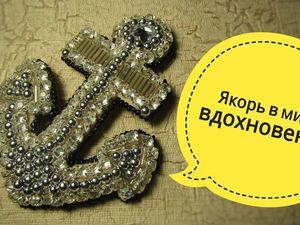 Создаем брошь из бисера «Якорь». Ярмарка Мастеров - ручная работа, handmade.