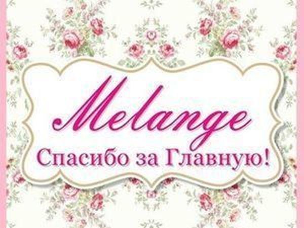 Спасибо за Главную от Melange!   Ярмарка Мастеров - ручная работа, handmade