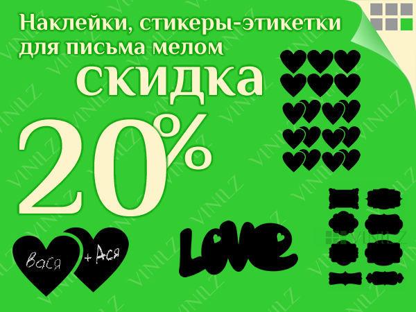 Скидка 20% на меловые наклейки, этикетки - стикеры (ЗАВЕРШЕНО) | Ярмарка Мастеров - ручная работа, handmade