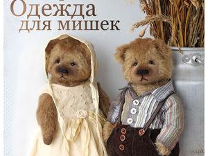 Мастер класс по одежде для мишек в Киеве   Ярмарка Мастеров - ручная работа, handmade
