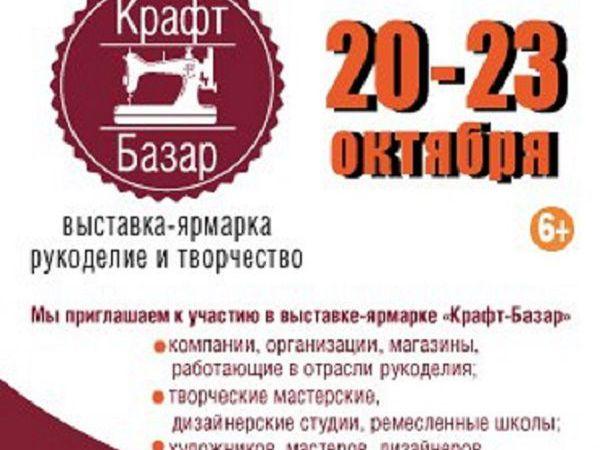 Приглашаю на выставку Крафт-базар! 20-23 октября | Ярмарка Мастеров - ручная работа, handmade