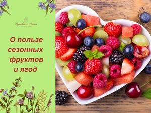 О пользе сезонных фруктов и ягод!. Ярмарка Мастеров - ручная работа, handmade.