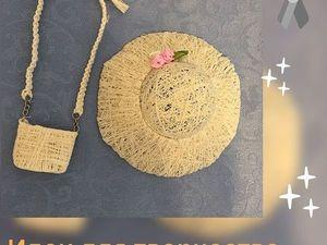 Делаем шляпку и сумочку для куклы. Ярмарка Мастеров - ручная работа, handmade.
