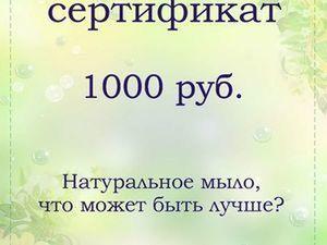 Розыгрыш Сертификата на 1000 руб. на эко-мыло! До 25 июня. | Ярмарка Мастеров - ручная работа, handmade