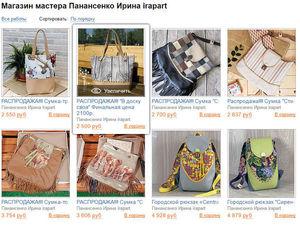 Распродажа!!! | Ярмарка Мастеров - ручная работа, handmade