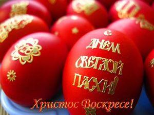 Поздравляю всех с Днем Светлой Пасхи. Ярмарка Мастеров - ручная работа, handmade.