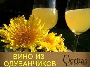 Вино из одуванчиков. Ярмарка Мастеров - ручная работа, handmade.