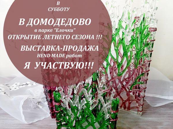 Домодедово!!! Приглашаю на ярмарку! | Ярмарка Мастеров - ручная работа, handmade