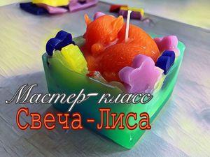 Как сделать свечу «Спящая лиса». Ярмарка Мастеров - ручная работа, handmade.