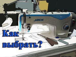 Как выбрать швейную машинку?. Ярмарка Мастеров - ручная работа, handmade.