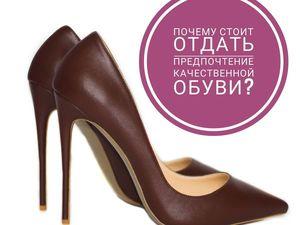 Почему стоит отдать предпочтение качественной обуви?. Ярмарка Мастеров - ручная работа, handmade.