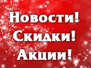Аукцион и новость магазина!!! Праздник продолжается!!!!. Ярмарка Мастеров - ручная работа, handmade.